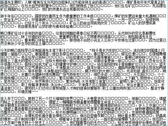 【黑帽SEO】给网页加入ascii干扰码实现快速收录