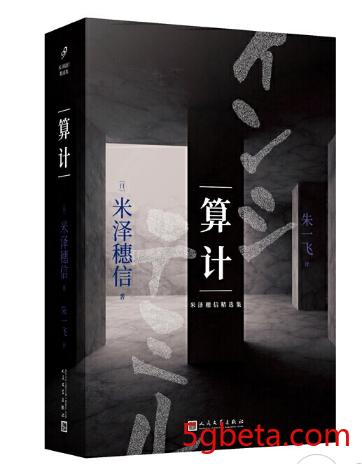 米泽穗信《算计》电子书下载免费完整版PDF