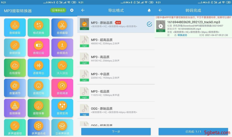 安卓MP3提取转换器v1.5.1 | 解锁VIP