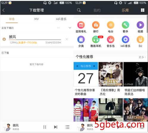 酷我音乐v9.2.5.1广告去升级SVIP破解版