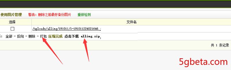 织梦DedeCMS清理网站未使用图片附件的插件  第2张