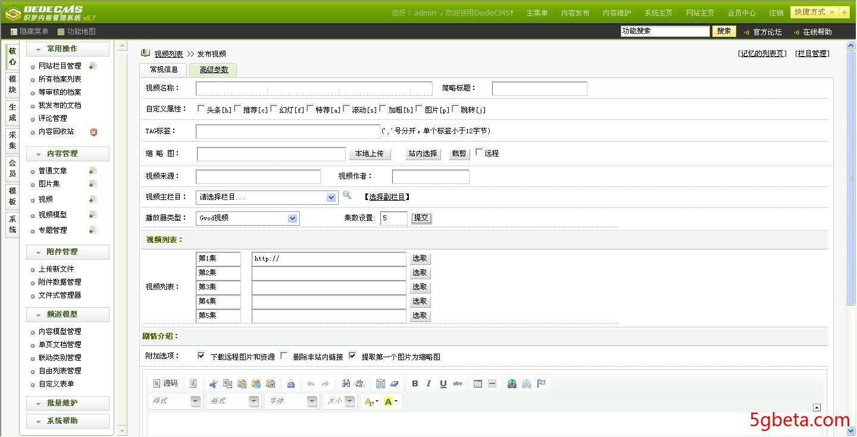 织梦DedeCMS添加视频播放模型插件(多集版)  第1张