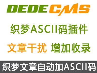 织梦文章加入ascii干扰码插件工具 | 伪原创内容提高网站收录  第1张