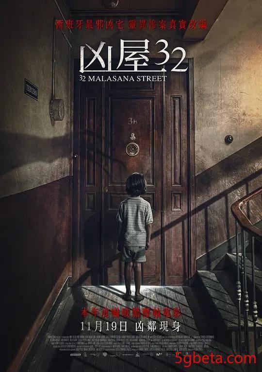 西班牙恐怖电影《马拉萨尼亚32号鬼宅》百度网盘BT磁力下载