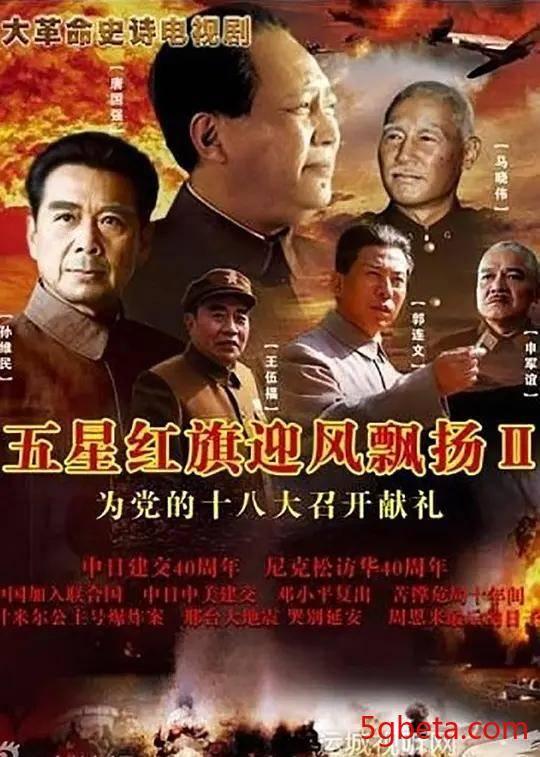 国产剧情历史电视剧《五星红旗迎风飘扬2》百度网盘下载
