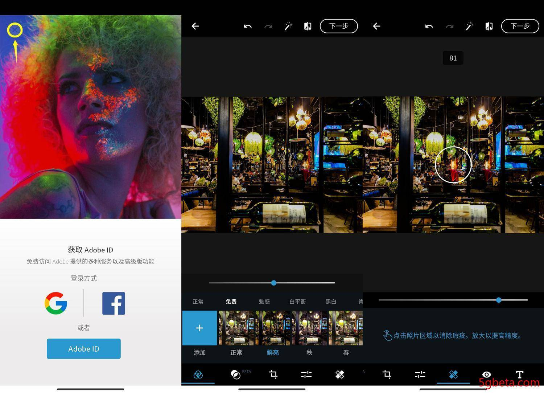 安卓Adobe Photoshop Express | 图片处理软件PS