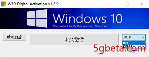 W10 Digital Activation v1.3.9   Windows 10永久激活工具