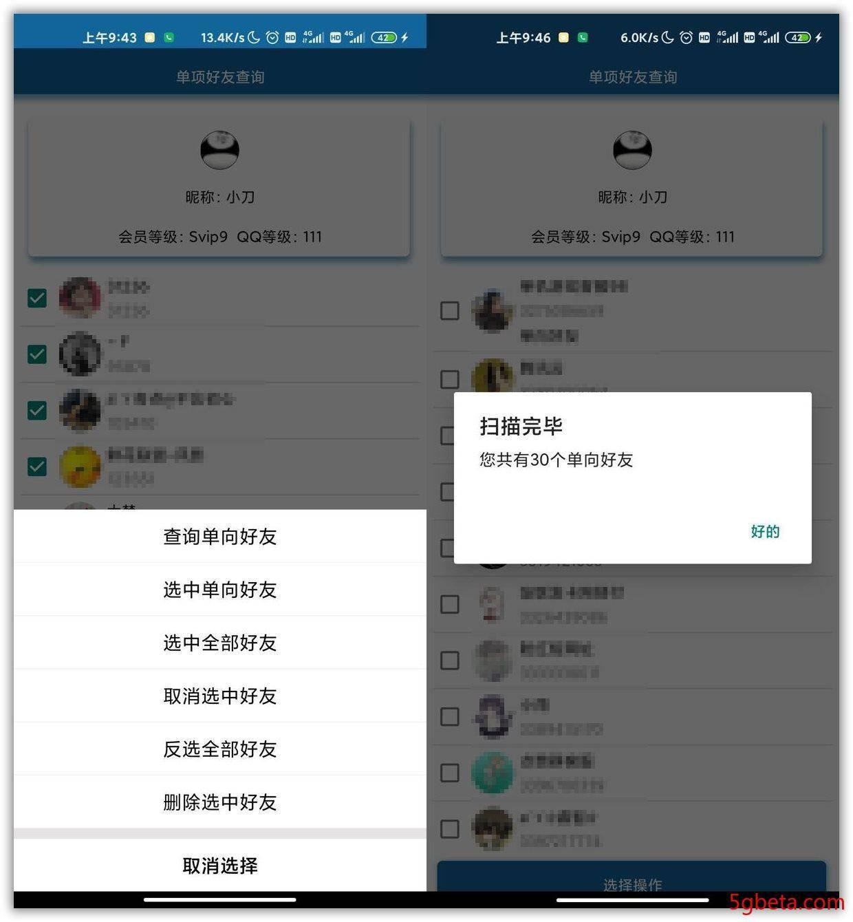 安卓QQ单向好友查询删除v3.0