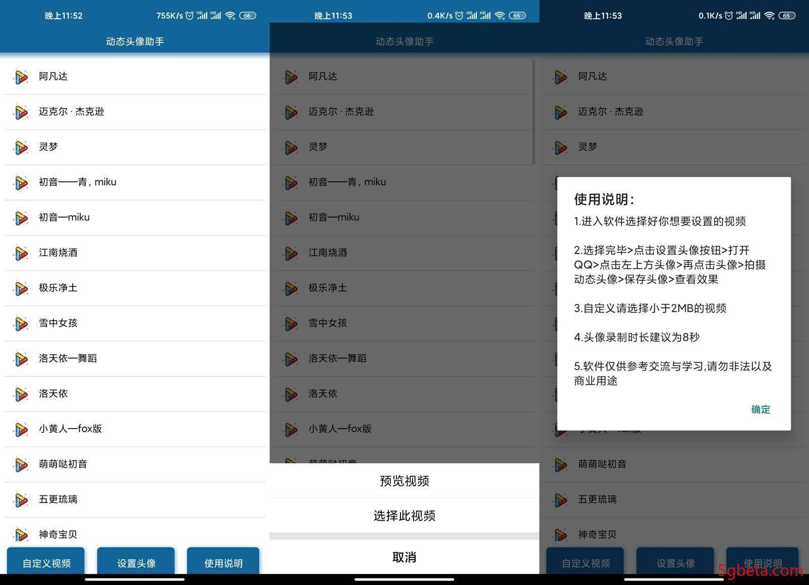 安卓QQ DIY动态视频头像v1.0