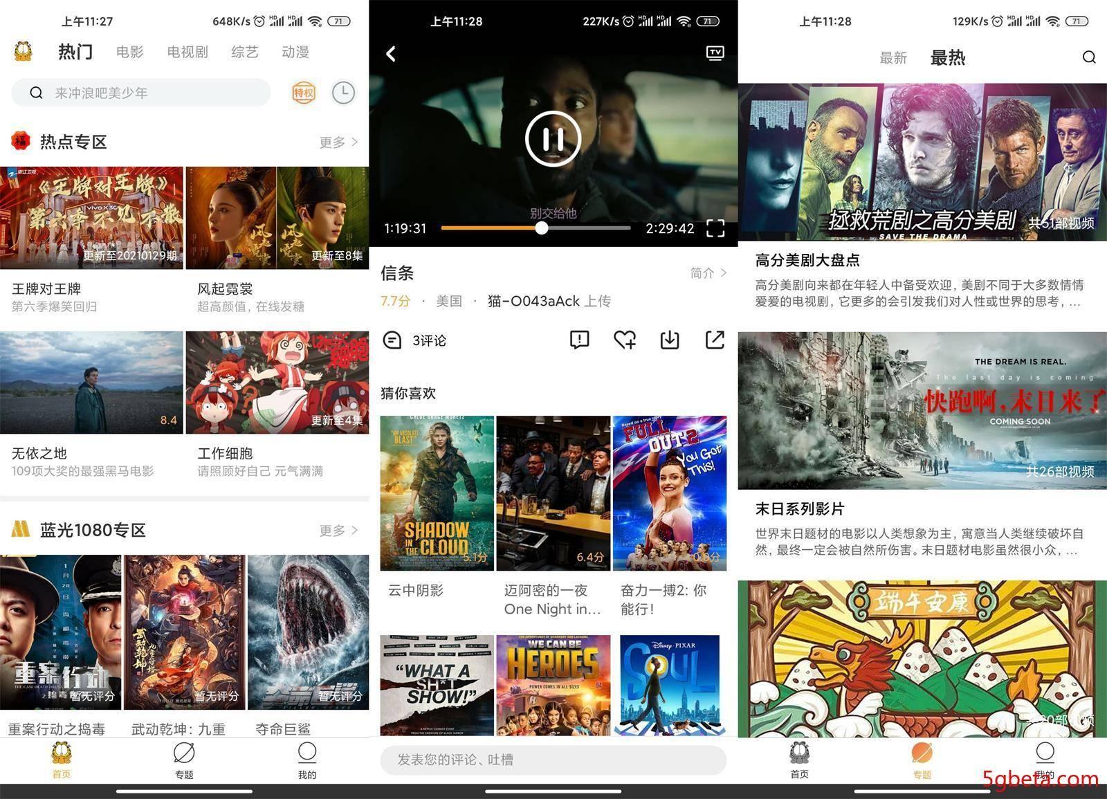 安卓加菲猫影视v1.5.4绿化版 | 破解VIP、去广告