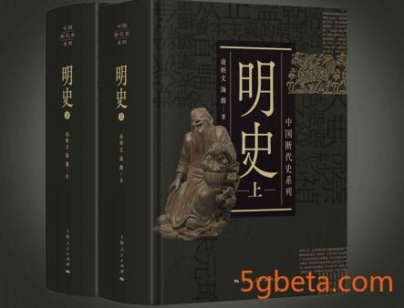 《中国断代史系列明史上下》epub电子书下载