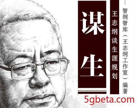 《谋生:王志纲谈生涯规划》pdf免费下载