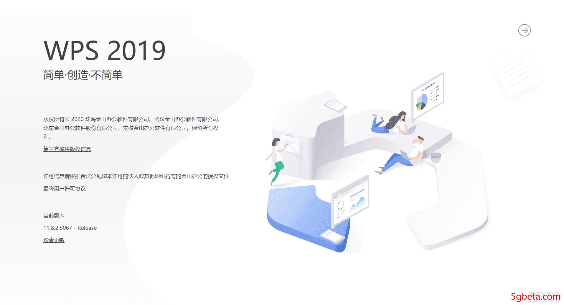 WPS Office 2019 专业版 2020.10.30 官方最新签发版