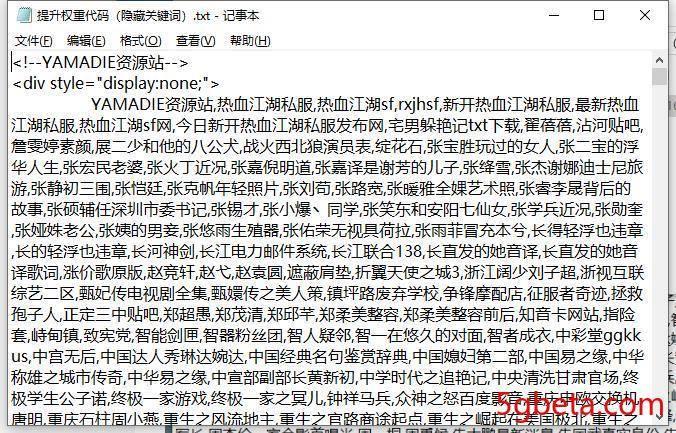 网站seo技巧 | 利用隐藏关键词快速提高网站权重代码  第1张